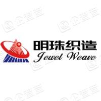 如东县明珠织造有限公司