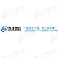 镇江春环密封件集团有限公司