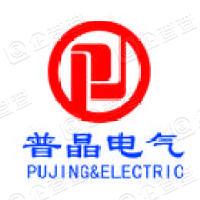 青岛普晶电气有限公司