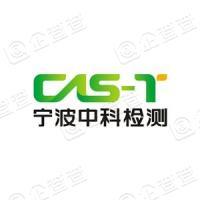 宁波中科检测技术服务有限公司