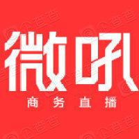 北京微吼时代科技有限公司