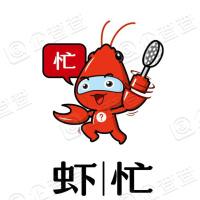 湖南虾忙餐饮管理有限公司