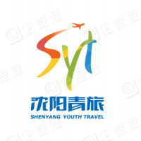 沈阳青年国际旅行社有限公司