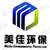 福州美佳环保资源开发有限公司