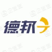 广州市德邦物流服务有限公司
