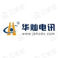 江苏华灿电讯集团股份有限公司