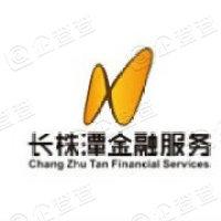 湖南长株潭金融服务有限公司