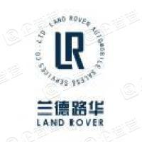 河南兰德路华汽车销售服务有限公司