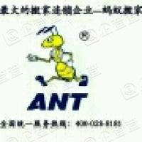 广州蚂蚁搬家服务有限公司