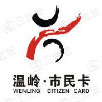 温岭市民卡有限公司