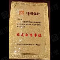 广州银友商务信息咨询有限公司