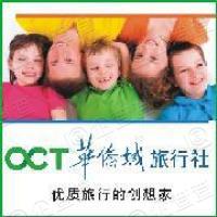 深圳华侨城国际旅行社有限公司