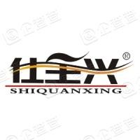 武汉仕全兴新材料科技股份有限公司