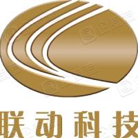 广东联动科技有限公司