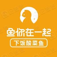 北京鱼你在一起餐饮管理有限公司