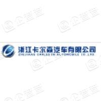 浙江卡尔森汽车有限公司杭州分公司