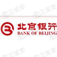 北京银行股份有限公司
