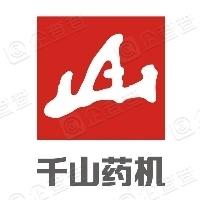 湖南千山制药机械股份有限公司
