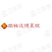 深圳市荣格保健品有限公司