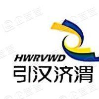 陕西省引汉济渭工程建设有限公司