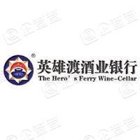 贵州省仁怀市英雄渡酒业有限公司