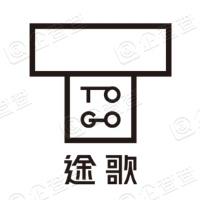 北京途歌科技有限公司