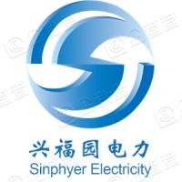 贵州兴福园电力工程有限公司