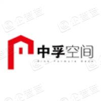 上海中孚空间装饰设计有限公司