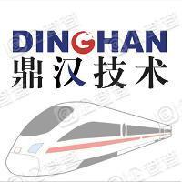 北京鼎汉技术集团股份有限公司