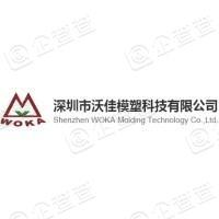 深圳市沃佳模塑科技有限公司