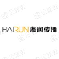哈尔滨海润国际文化传播股份有限公司