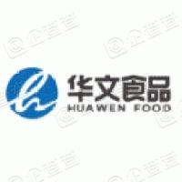 平江县华文食品有限公司