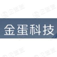 南京金蛋科技股份有限公司