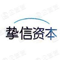 上海挚信投资管理有限公司