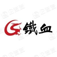 北京铁血科技股份公司