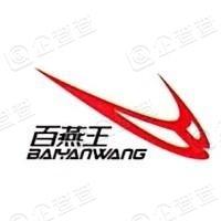 百燕王(福建)體育用品有限公司