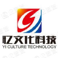 贵州忆文化科技有限公司