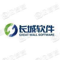 四川长城软件科技股份有限公司