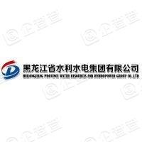 黑龙江省水利水电集团有限公司
