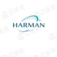 哈曼(中国)科技有限公司