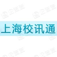 上海校讯通教育信息服务有限公司