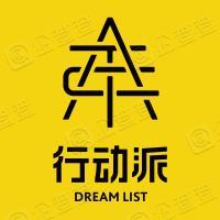 深圳行动派成长科技有限公司
