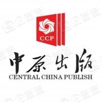 中原出版传媒投资控股集团有限公司