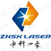 江苏中科四象激光科技有限公司