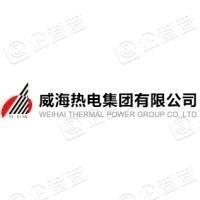 威海热电集团有限公司