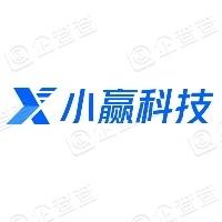 深圳市小赢科技有限责任公司