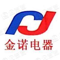 江苏金诺电器有限公司