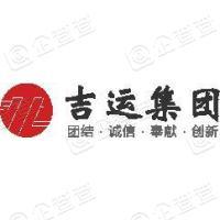 吉林吉运集团有限公司北京分公司