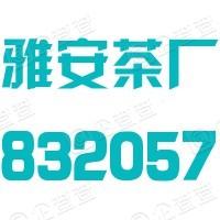 雅安茶厂股份有限公司