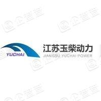 江苏玉柴发电机组有限公司